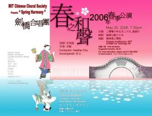 2006 Spring